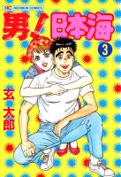 男!日本海(3)