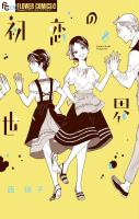 初恋の世界(8)