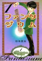 ファンタジウム(1)