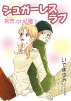 シュガーレスラブ 初恋 or 結婚?