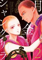 月と金のシャングリラ(2)【電子限定特典付き】