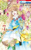 蜻蛉(7)