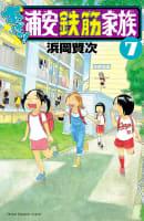 あっぱれ! 浦安鉄筋家族(7)