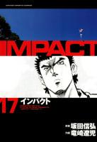 IMPACT インパクト(17)