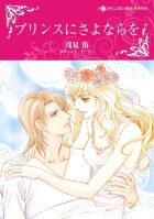 ハーレクインコミックス セット 特選!想い出ピックアップ夏リリース セット vol.13