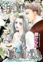 ハーレクインコミックス セット 特選!想い出ピックアップ夏リリース セット vol.12