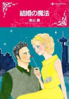 ハーレクインコミックス セット 特選!想い出ピックアップ夏リリース セット vol.16