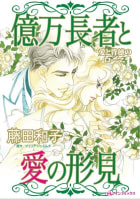 ハーレクインコミックス セット 特選!想い出ピックアップ夏リリース セット vol.14