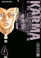 鬼門街 KARMA(4)