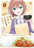学食「ハナ」のしあわせごはん(1)