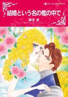 ハーレクインコミックス セット 特選!想い出ピックアップ夏リリース セット vol.17
