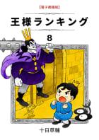 王様ランキング(8)