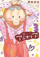 愛しのアニマリア(3)
