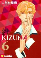 【カラー完全収録】KIZUNA‐絆‐(6)