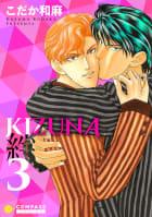 【カラー完全収録】KIZUNA‐絆‐(3)