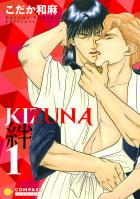 【カラー完全収録】KIZUNA‐絆‐(1)