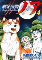 銀牙伝説ノア(4)