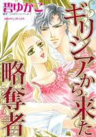 ハーレクインコミックス セット 特選!想い出ピックアップ冬リリース セット vol.15