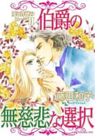 ハーレクインコミックス セット 特選!想い出ピックアップ冬リリース セット vol.14