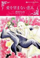 ハーレクインコミックス セット 特選!想い出ピックアップ冬リリース セット vol.18
