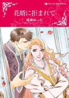 ハーレクインコミックス セット 特選!想い出ピックアップ冬リリース セット vol.20