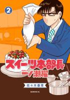 スイーツ本部長 一ノ瀬櫂(2)