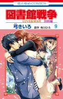 図書館戦争 LOVE&WAR 別冊編(9)