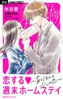 恋する週末ホームステイ~あと、ほんの少しの恋~【マイクロ】(1)