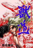 獣道~地上最強の無手勝流~(2)