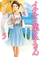 イケナイ菜々子さん(5)