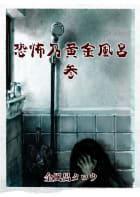恐怖乃黄金風呂(参)
