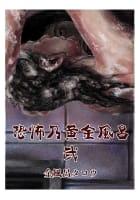 恐怖乃黄金風呂(弐)