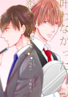 叶わなかった恋の続きを【単行本版】(2)