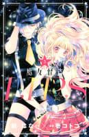 魔女怪盗LIP☆S(3)