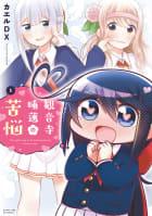 観音寺睡蓮の苦悩 1巻【特典付き】