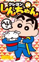 ジュニア版 クレヨンしんちゃん(24)