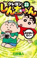 ジュニア版 クレヨンしんちゃん(23)