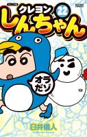 ジュニア版 クレヨンしんちゃん(22)