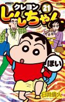 ジュニア版 クレヨンしんちゃん(21)