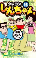 ジュニア版 クレヨンしんちゃん(16)