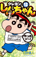 ジュニア版 クレヨンしんちゃん(12)