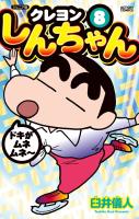 ジュニア版 クレヨンしんちゃん(8)