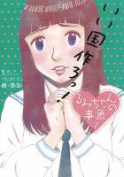 るみちゃんの事象(1)