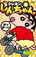 ジュニア版 クレヨンしんちゃん(4)