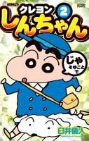 ジュニア版 クレヨンしんちゃん(2)