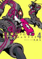 カムヤライド(4)