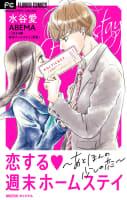 恋する週末ホームステイ~あと、ほんの少しの恋~【マイクロ】(2)