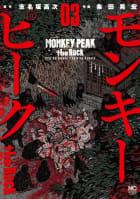 モンキーピーク the Rock(3)