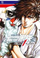 Driving Doctor 黒咲 1巻