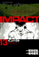 IMPACT インパクト(13)